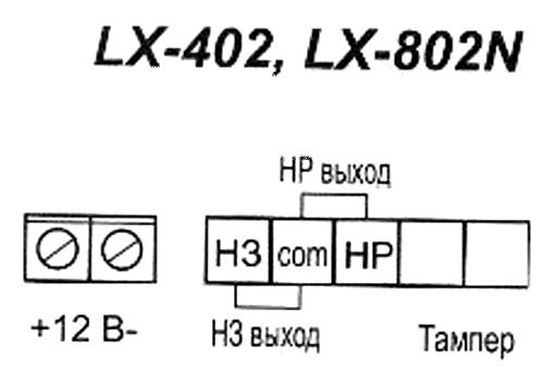 Optex lx-402 схема подключения